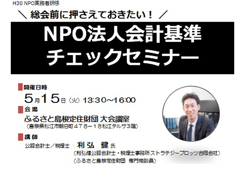 H30 NPO実務者研修「NPO法人会計基準チェックセミナー」